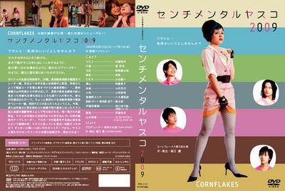 センチメンタルヤスコ2009.jpgのサムネール画像